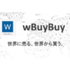 wBuyBuy.comで簡単に海外販売を始めよう